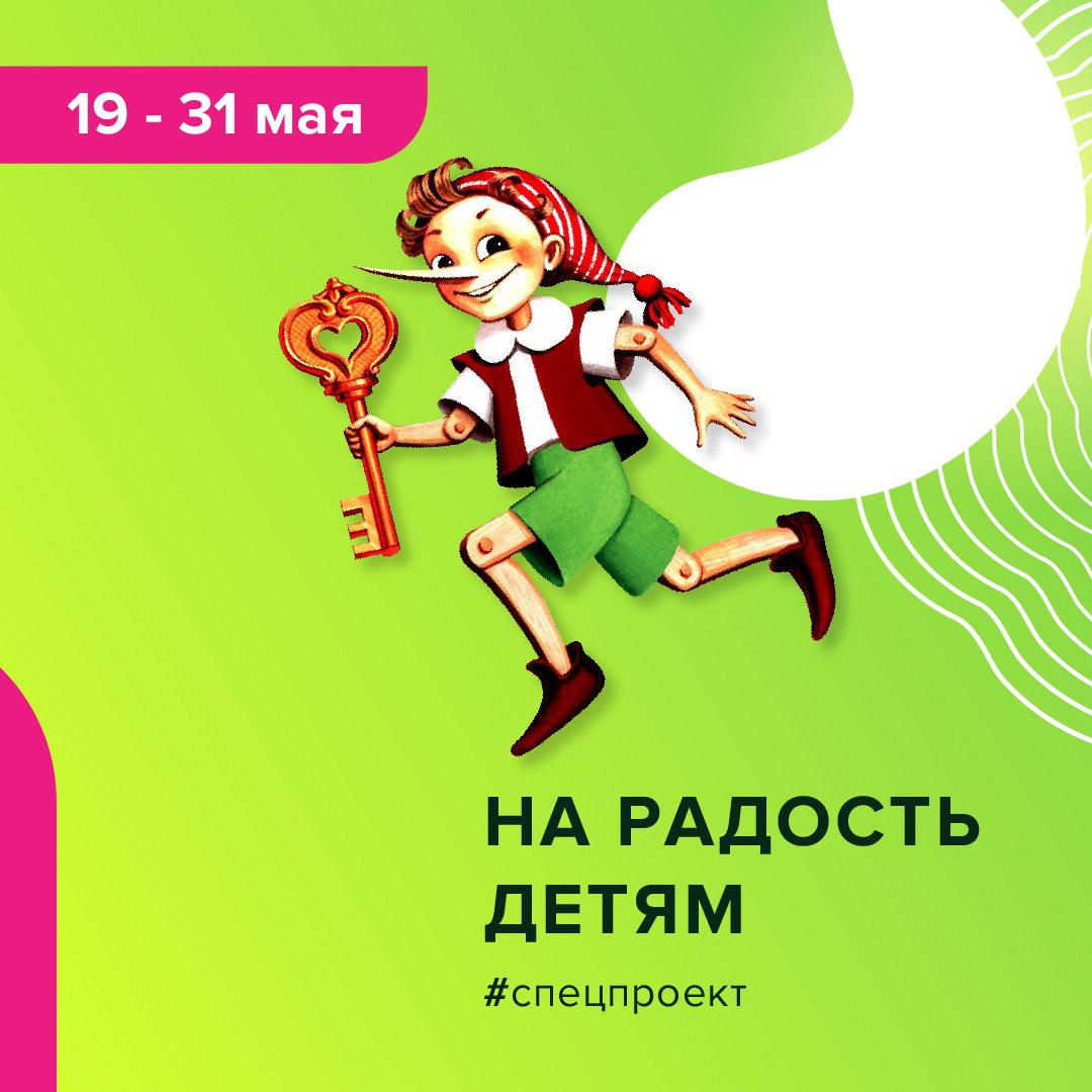 """#спецпроект """"На радость детям"""