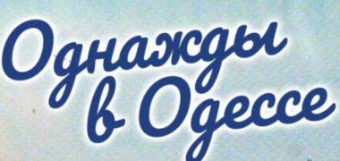Однажды в Одессе баннер для сайта